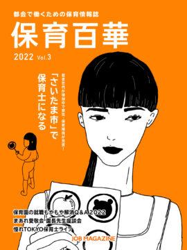 保育百華 2022 Vol.3